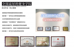 中国健身教练培训品牌星航道专访