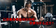 江苏健身教练培训学校,学费为什么过万?