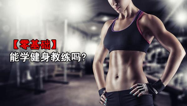 零基础能学健身教练吗?