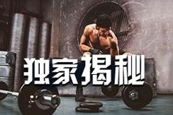 【独家揭秘】怎么选对健身学院?