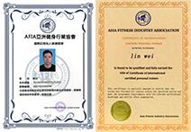 AFIA国际高级私人教练证书