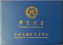 星航道毕业证书