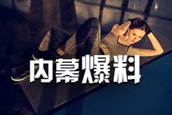 【内幕爆料】四类健身培训机构不能