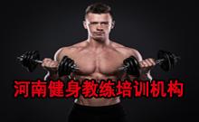 河南健身教练培训机构哪家最正规