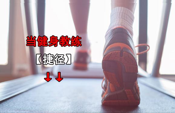 【硬性条件】怎么当健身教练?