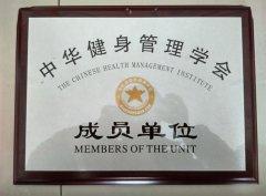 中华健身管理协会