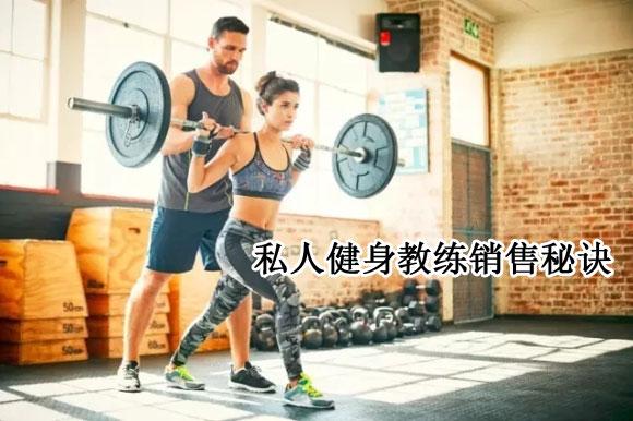 私人健身教练销售秘诀