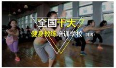 健身教练培训学校排名