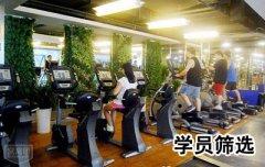 正规的健身教练培训机构【考察以下6点】