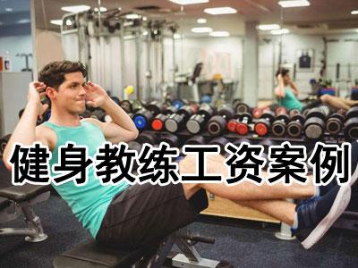 健身教练工资