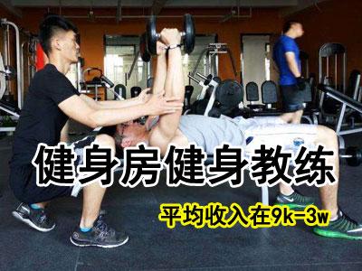健身教练月薪
