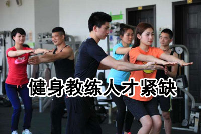 健身教练人才紧缺