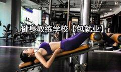 健身教练学校【包就业】