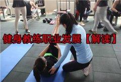 健身教练职业发展【解读】