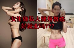 <b>女生适合做私人健身教练吗</b>