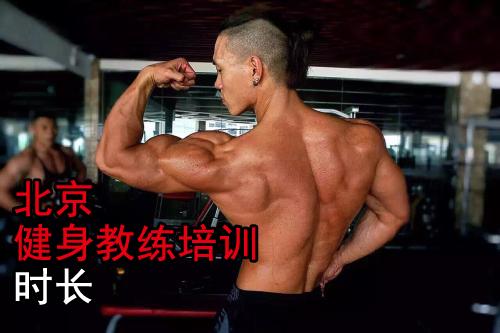 北京健身教练培训