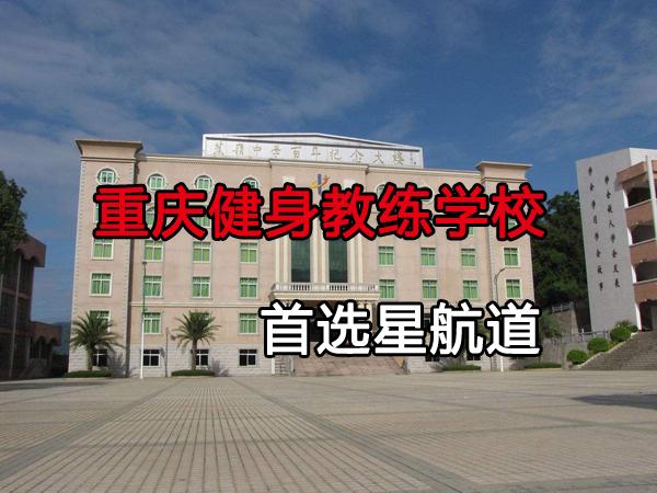 重庆健身教练学校