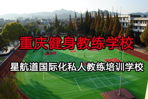 重庆健身教练培训学校