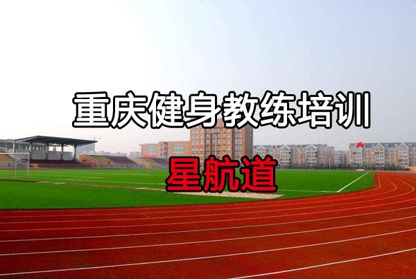 重庆健身教练培训