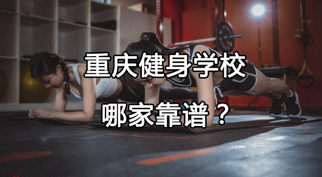 重庆健身学校哪家靠谱