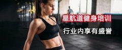 北京健身教练培训学校,星航道享有