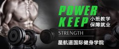 天津培训健身教练学校