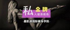 天津健身教练培训学校哪个好?