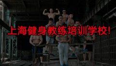 上海健身教练培训学校