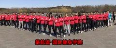 上海健身教练培训学校哪家好?