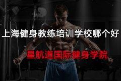 上海健身教练培训学校哪个好?