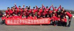 重庆健身教练培训学校排名,健身教练教育培训机构