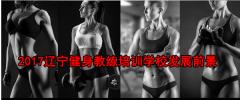 2017辽宁健身教练培训学校发展前景
