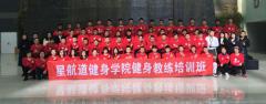 黑龙江健身教练培训学校