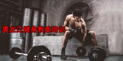 黑龙江健身教练培训哪家好?