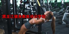 黑龙江健身教练培训学校如何选择?