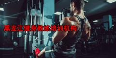 黑龙江健身教练培训机构哪家比较好