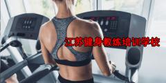 江苏健身教练培训学校-星航道国内排名领先