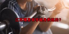 江苏健身教练培训机构,毕业保进名企