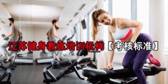 江苏健身教练培训机构【考核标准】