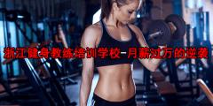 浙江健身教练培训学校-月薪过万的逆