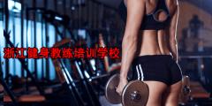 浙江健身教练培训学校哪家好?排名业
