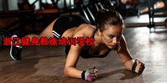 浙江好的健身教练培训机构-星航道国
