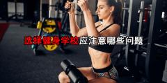 选择浙江健身教练培训学校【应注意
