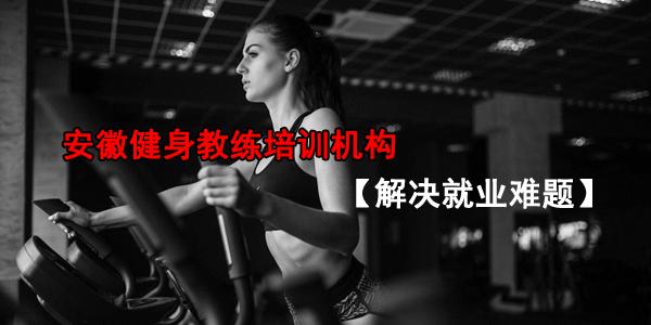 安徽健身教练培训机构