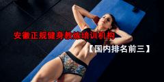 安徽正规健身教练培训机构【国内排名前三】