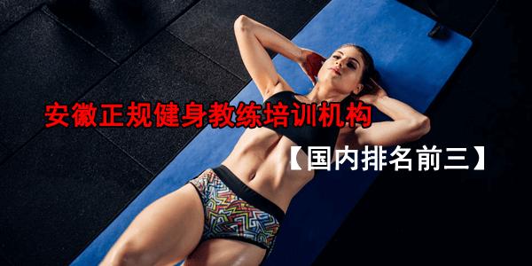 安徽健身教练培训