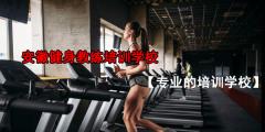 安徽健身教练培训学校-专业的培训学校