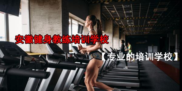 安徽健身教练培训学校