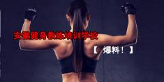 爆料!安徽健身教练培训【4类机构不能上】