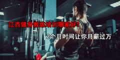 江西健身教练培训哪家好?用两个月时